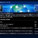 HP MediaSmart Server EX490 レビュー 「iPhoneからリモートアクセス&ストリーミング」