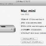 Mac mini Late 2012のメモリとSSDを交換しました