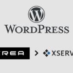 WordPressをXREA Plusからエックスサーバーへ引っ越しました