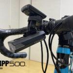 ロードバイクのライトをCATEYE AMPP500に交換レビュー