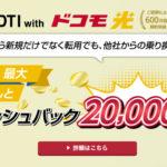 【400Mbps】DTI with ドコモ光のIPv6(IPoE)接続の設定方法と速度【Wi-Fi】