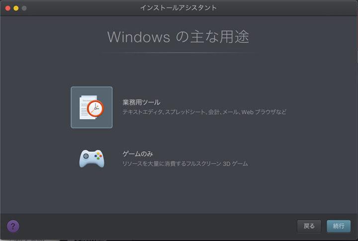 Parallels Desktop インストールアシスタント Windowsの主な用途
