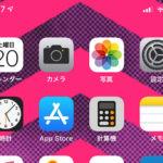 iPhoneのホーム画面を2ページ以内に整理して効率化